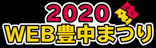 WEB豊中まつり2020