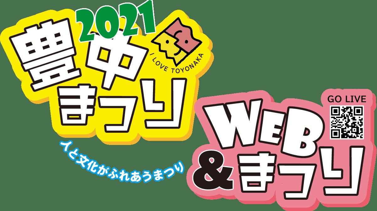 WEB豊中まつり2021